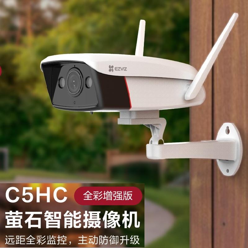 东莞无线高清CS-C5HC-3H2WFRL
